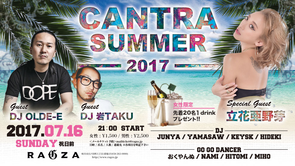 7.16 SAT CANTRA SUMMER 2017