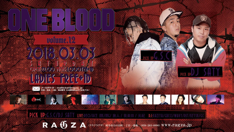 3.3 SAT ONE BLOOD VOL.12