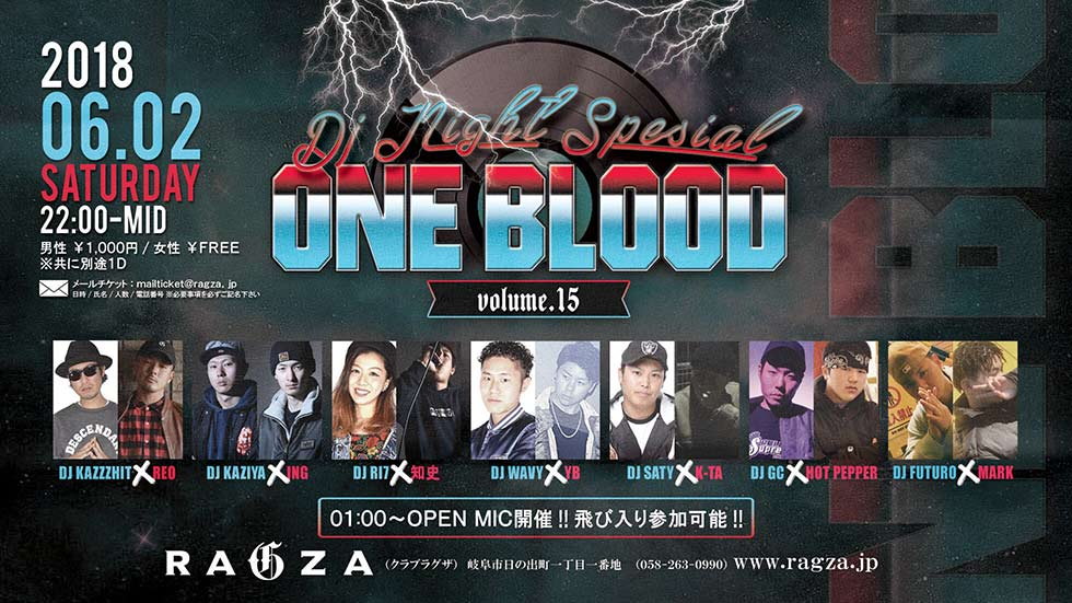 6.2 SAT ONE BLOOD VOL.15