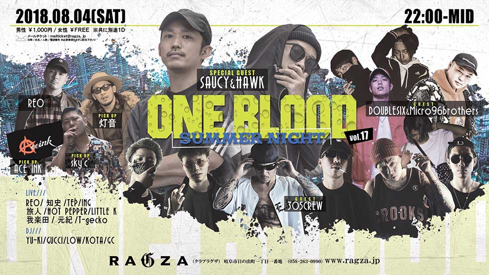 8.4 SAT ONE BLOOD Vol.17